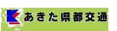 あきた県都交通のロゴ
