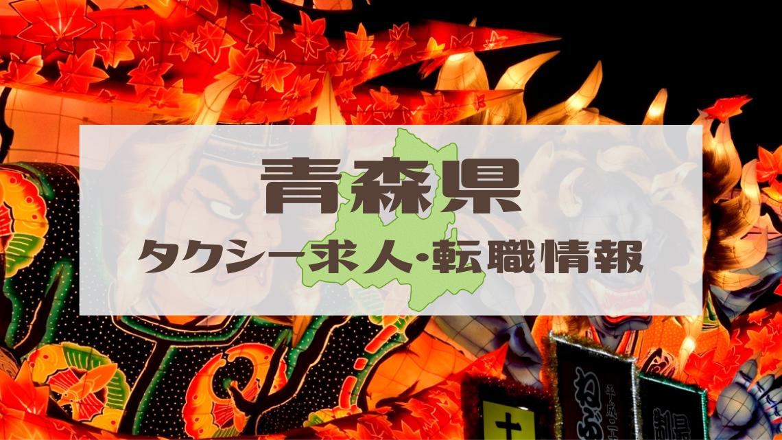【青森県】タクシードライバー(乗務員・運転手)の求人・転職情報