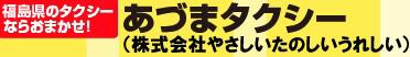 福島県あづまタクシーのロゴ