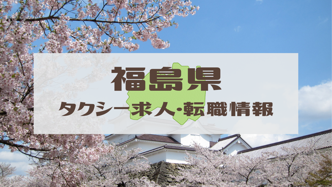 【福島県】タクシードライバー(乗務員・運転手)の求人・転職情報