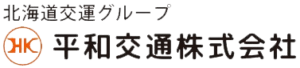 平和交通株式会社のロゴ