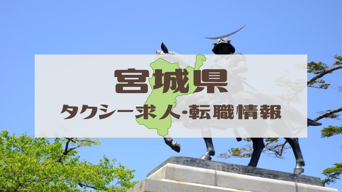 【宮城県】タクシードライバー(乗務員・運転手)の求人・転職情報