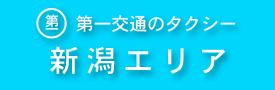 三和第一交通株式会社のロゴ