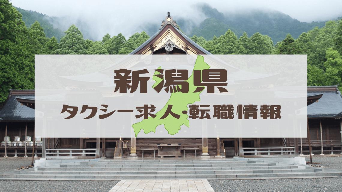 【新潟県】タクシードライバー(乗務員・運転手)の求人・転職情報