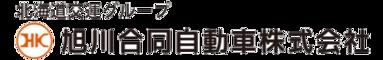 旭川合同自動車株式会社(本社営業所)