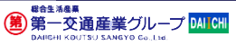 第一交通産業株式会社(松本)