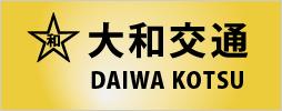 大和交通株式会社のロゴ