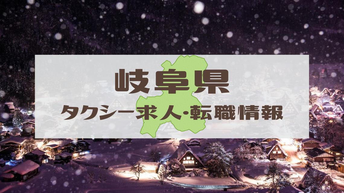 【岐阜県】タクシードライバー(乗務員・運転手)の求人・転職情報