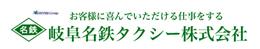 岐阜名鉄タクシーのロゴ