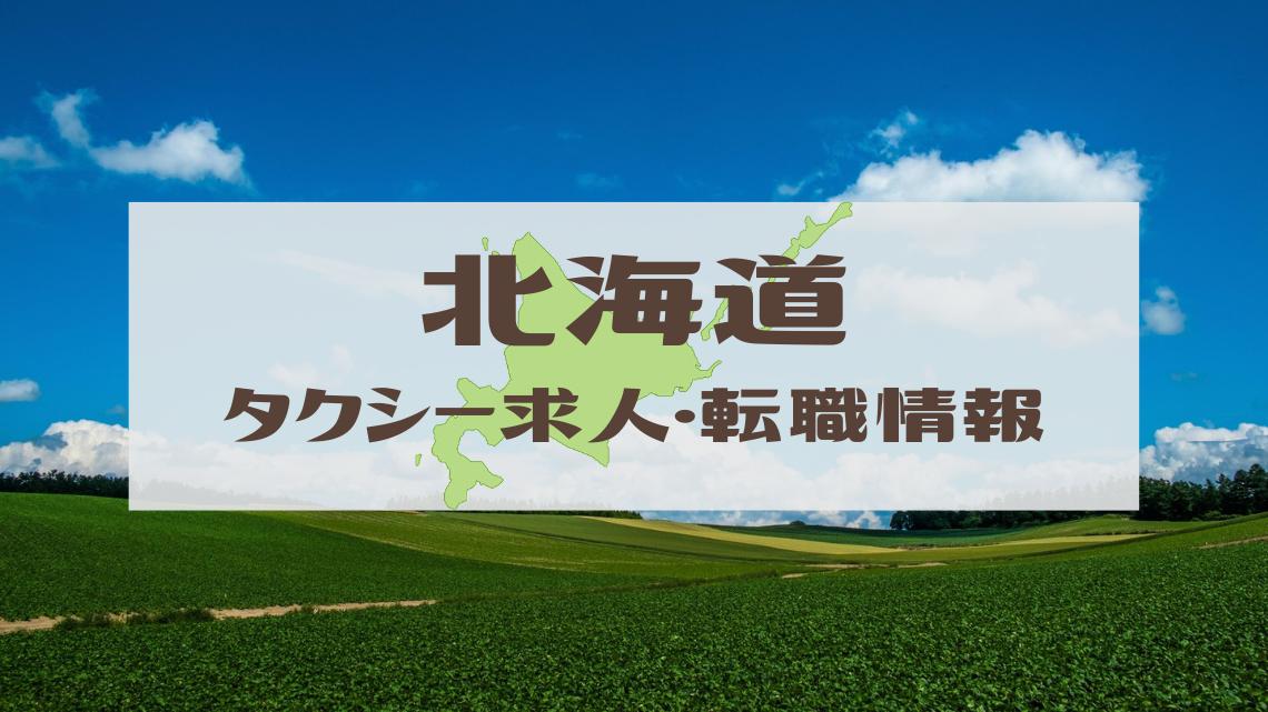 【北海道】タクシードライバー(乗務員・運転手)の求人・転職情報