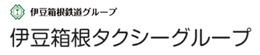 伊豆箱根タクシーグループのロゴ