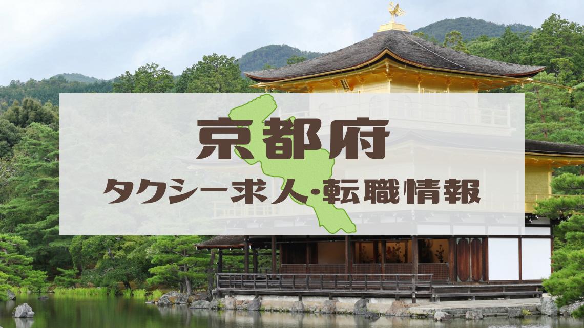 【京都府】タクシードライバー(乗務員・運転手)の求人・転職情報