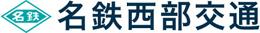 名鉄西部交通株式会社(名鉄タクシー)のロゴ