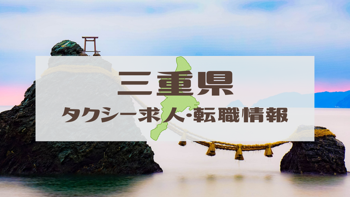 【三重県】タクシードライバー(乗務員・運転手)の求人・転職情報