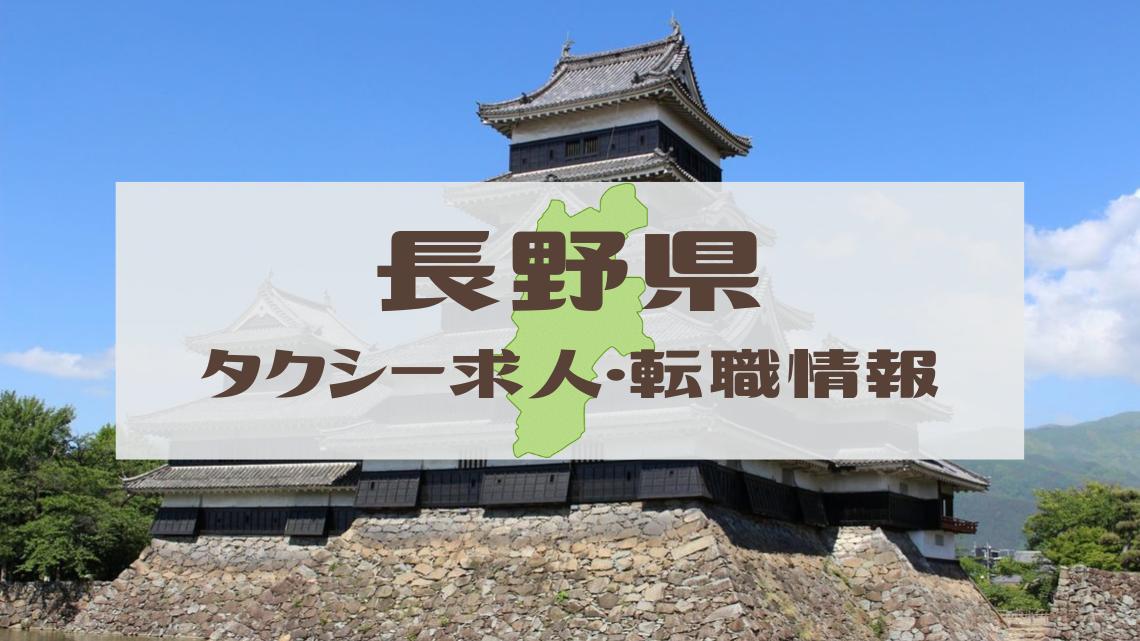 【長野県】タクシードライバー(乗務員・運転手)の求人・転職情報