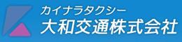 奈良県の大和交通株式会社【カイナラタクシー】のロゴ