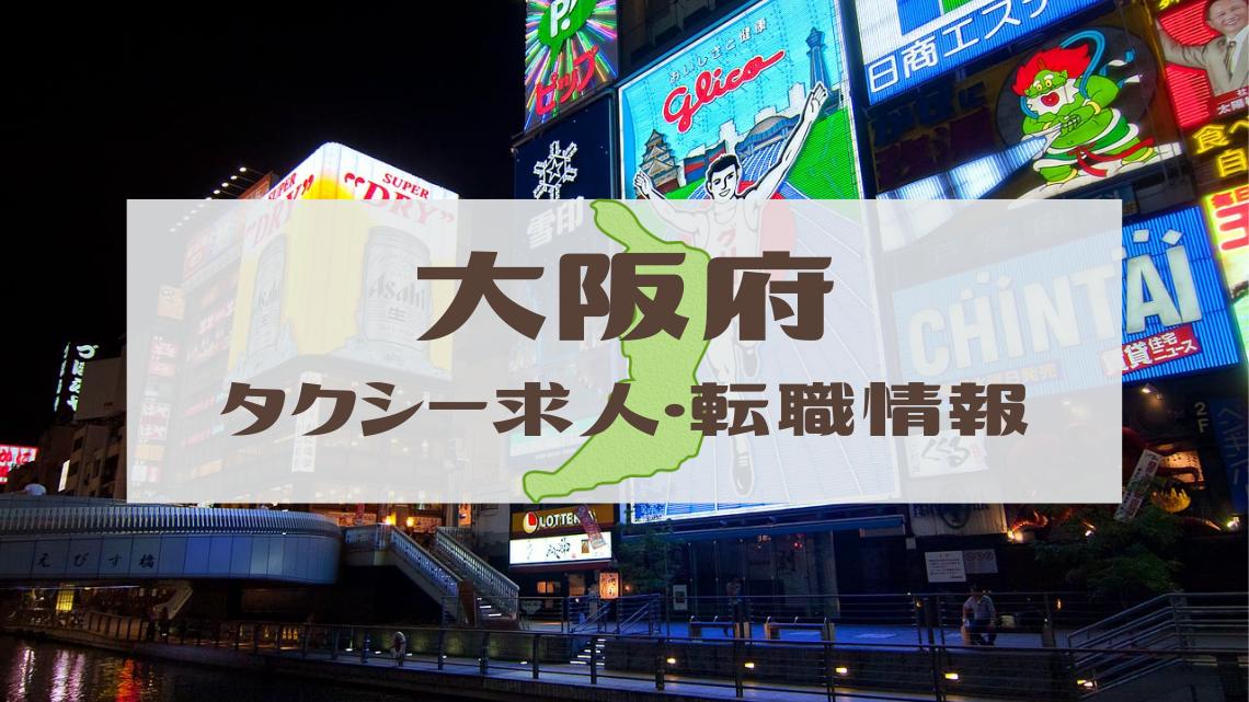 【大阪府】タクシードライバー(乗務員・運転手)の求人・転職情報