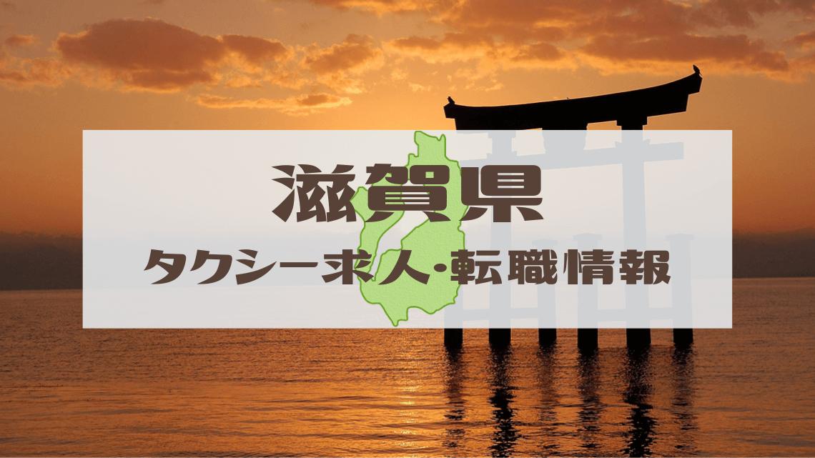 【滋賀県】タクシードライバー(乗務員・運転手)の求人・転職情報
