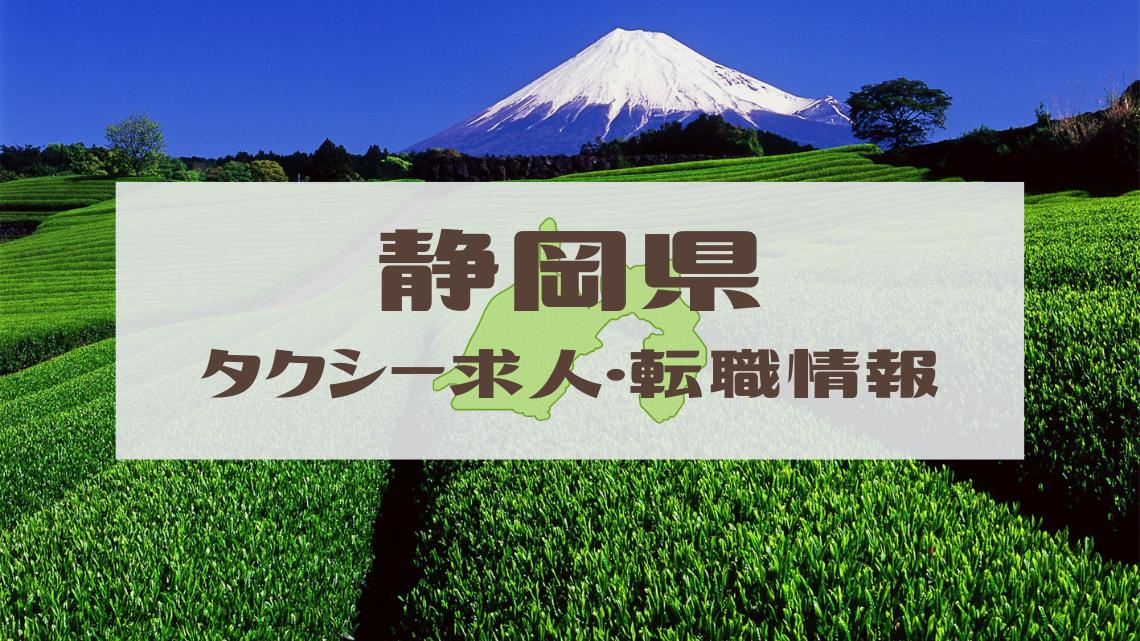 【静岡県】タクシードライバー(乗務員・運転手)の求人・転職情報