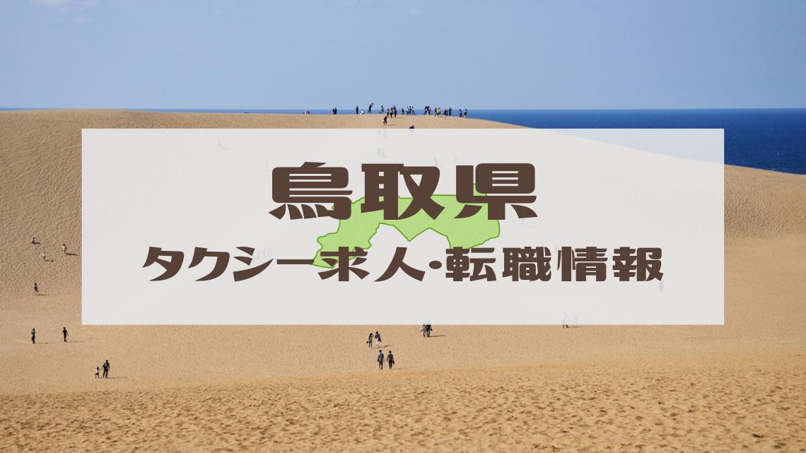【鳥取県】タクシードライバー(乗務員・運転手)の求人・転職情報