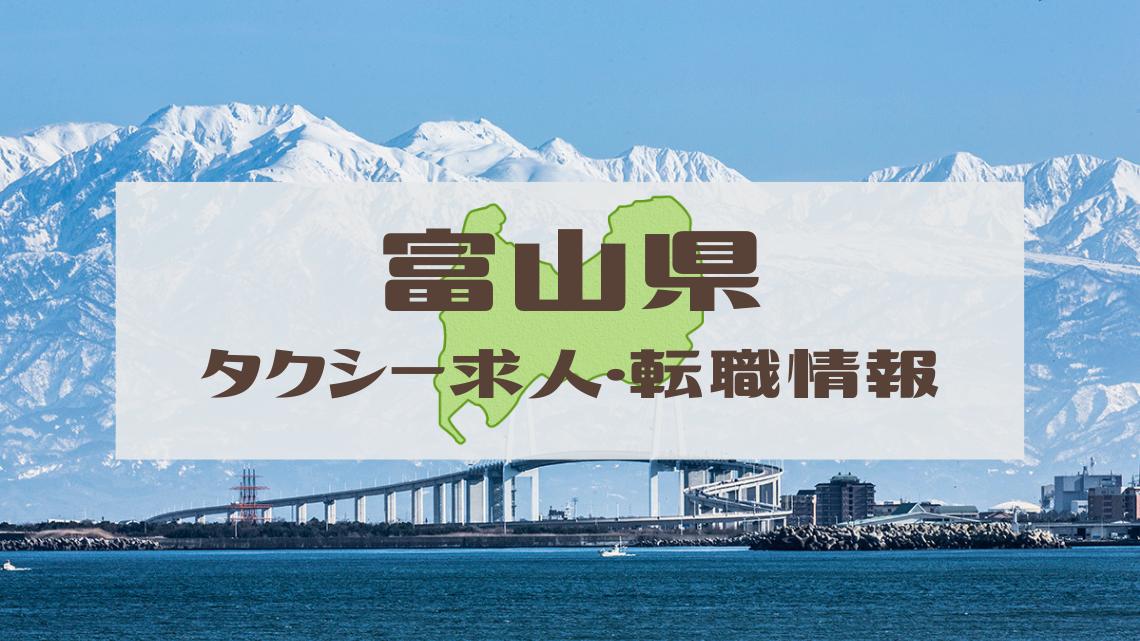 【富山県】タクシードライバー(乗務員・運転手)の求人・転職情報