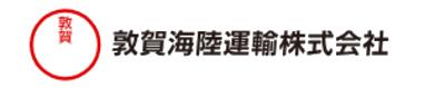 敦賀海陸運輸株式会社