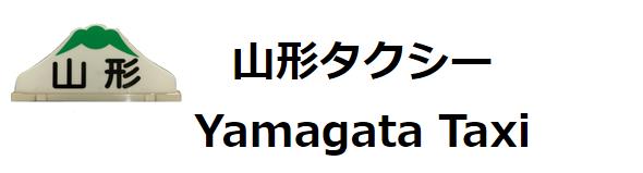 株式会社 山形タクシー