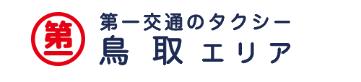 米子第一交通株式会社 (女性専用求人)