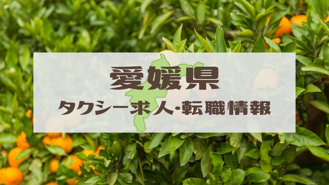 【愛媛県】タクシードライバー(乗務員・運転手)の求人・転職情報