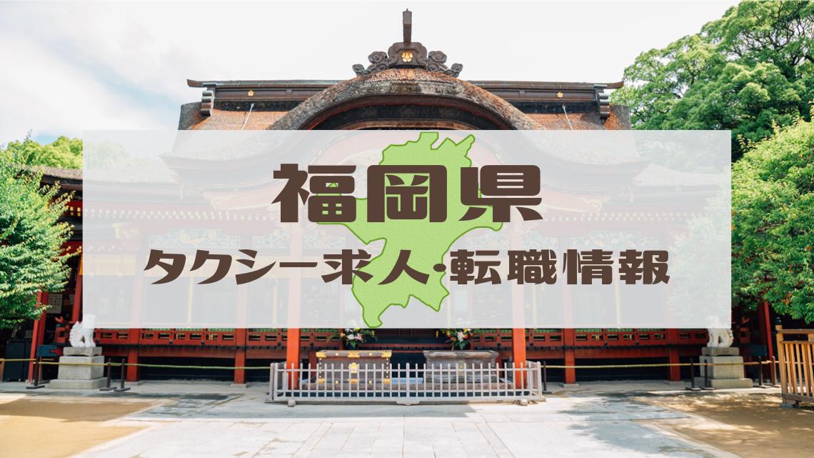 【福岡県】タクシードライバー(乗務員・運転手)の求人・転職情報