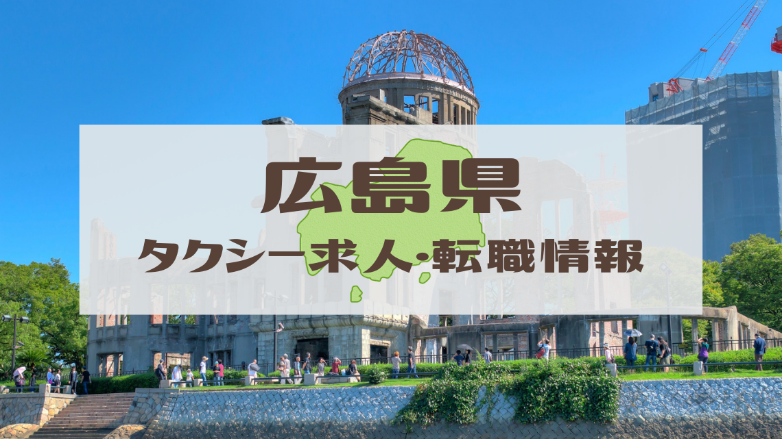 【広島県】タクシードライバー(乗務員・運転手)の求人・転職情報