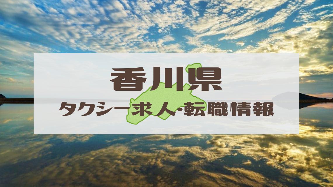 【香川県】タクシードライバー(乗務員・運転手)の求人・転職情報