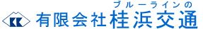 有限会社 桂浜交通のロゴ