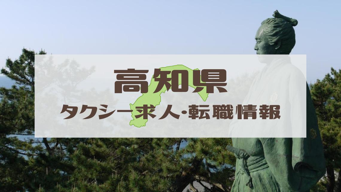 【高知県】タクシードライバー(乗務員・運転手)の求人・転職情報