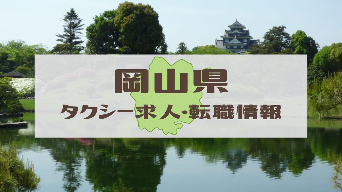 【岡山県】タクシードライバー(乗務員・運転手)の求人・転職情報