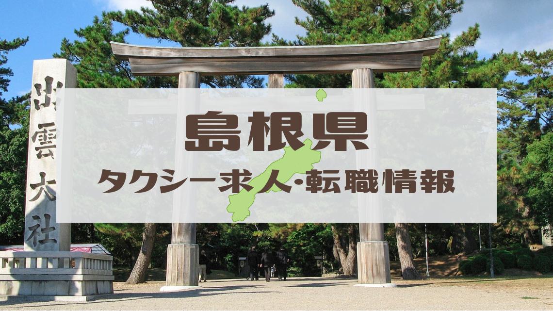 【島根県】タクシードライバー(乗務員・運転手)の求人・転職情報