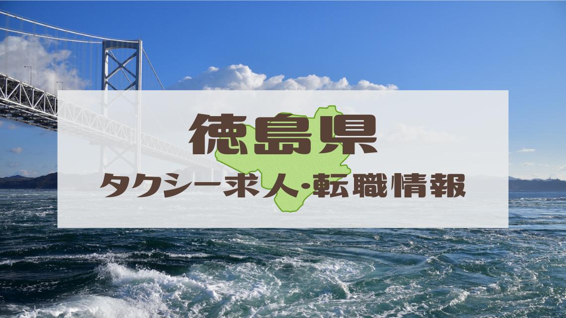 【徳島県】タクシードライバー(乗務員・運転手)の求人・転職情報