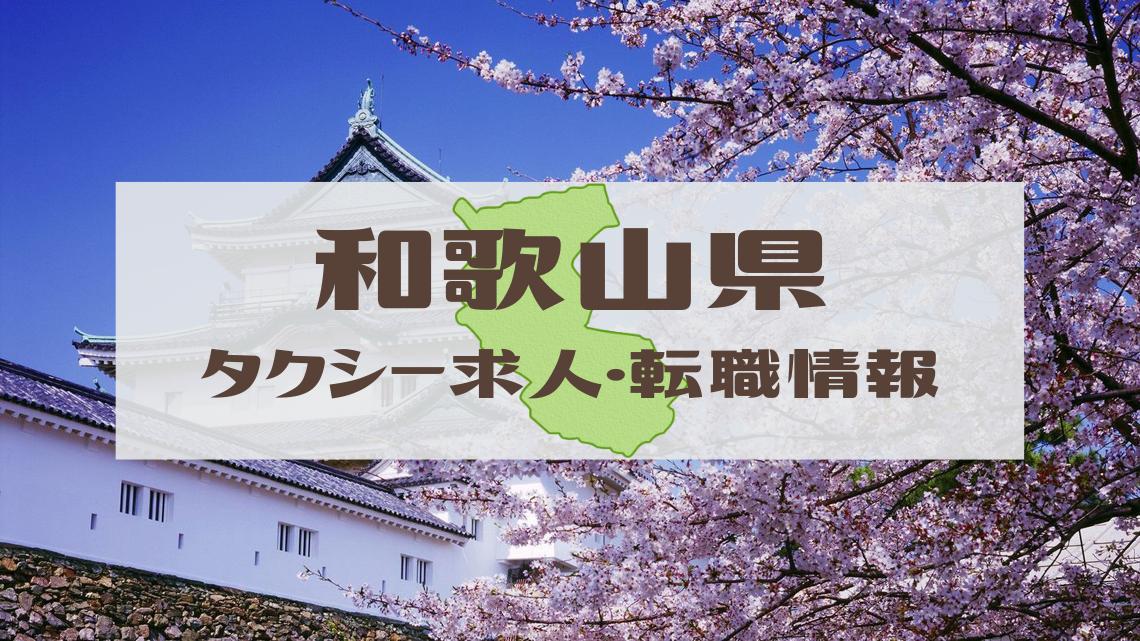 【和歌山県】タクシードライバー(乗務員・運転手)の求人・転職情報