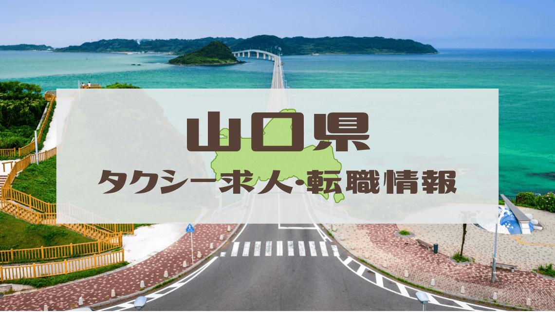 【山口県】タクシードライバー(乗務員・運転手)の求人・転職情報