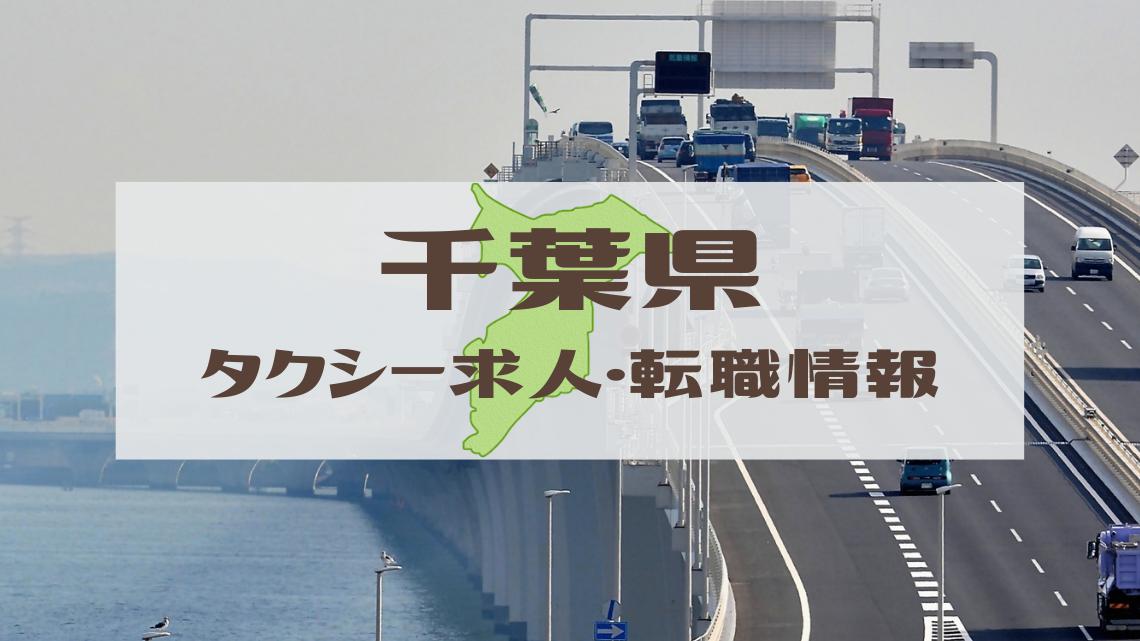 【千葉県】タクシードライバー(乗務員・運転手)の求人・転職情報