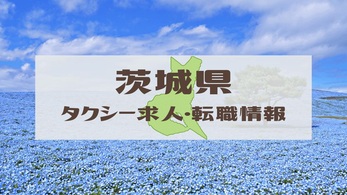 【茨城県】タクシードライバー(乗務員・運転手)の求人・転職情報