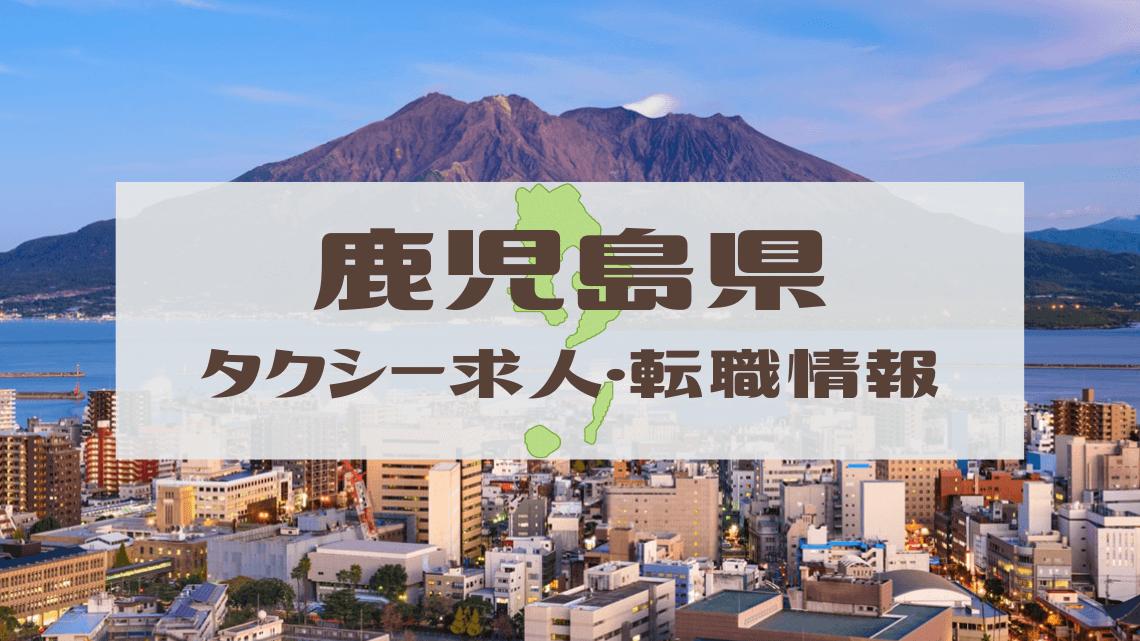 【鹿児島県】タクシードライバー(乗務員・運転手)の求人・転職情報