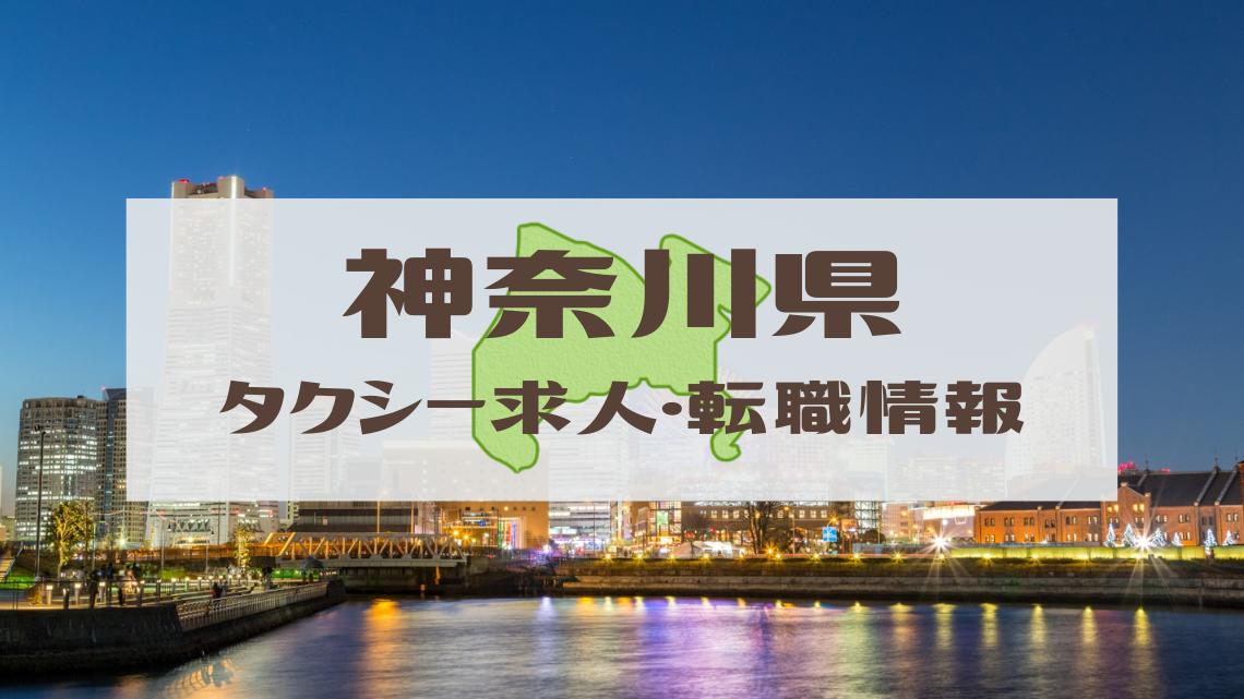 【神奈川県】タクシードライバー(乗務員・運転手)の求人・転職情報