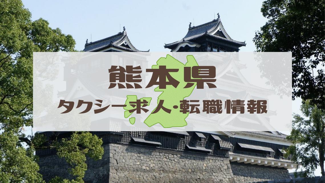 【熊本県】タクシードライバー(乗務員・運転手)の求人・転職情報