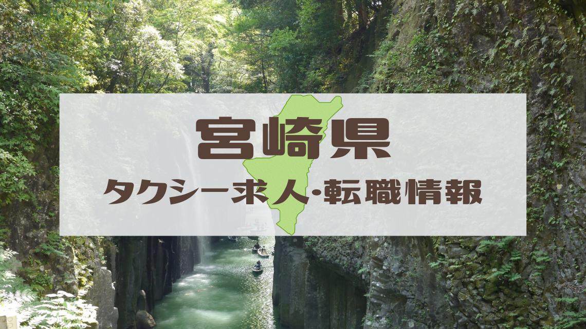 【宮崎県】タクシードライバー(乗務員・運転手)の求人・転職情報
