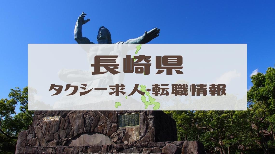【長崎県】タクシードライバー(乗務員・運転手)の求人・転職情報