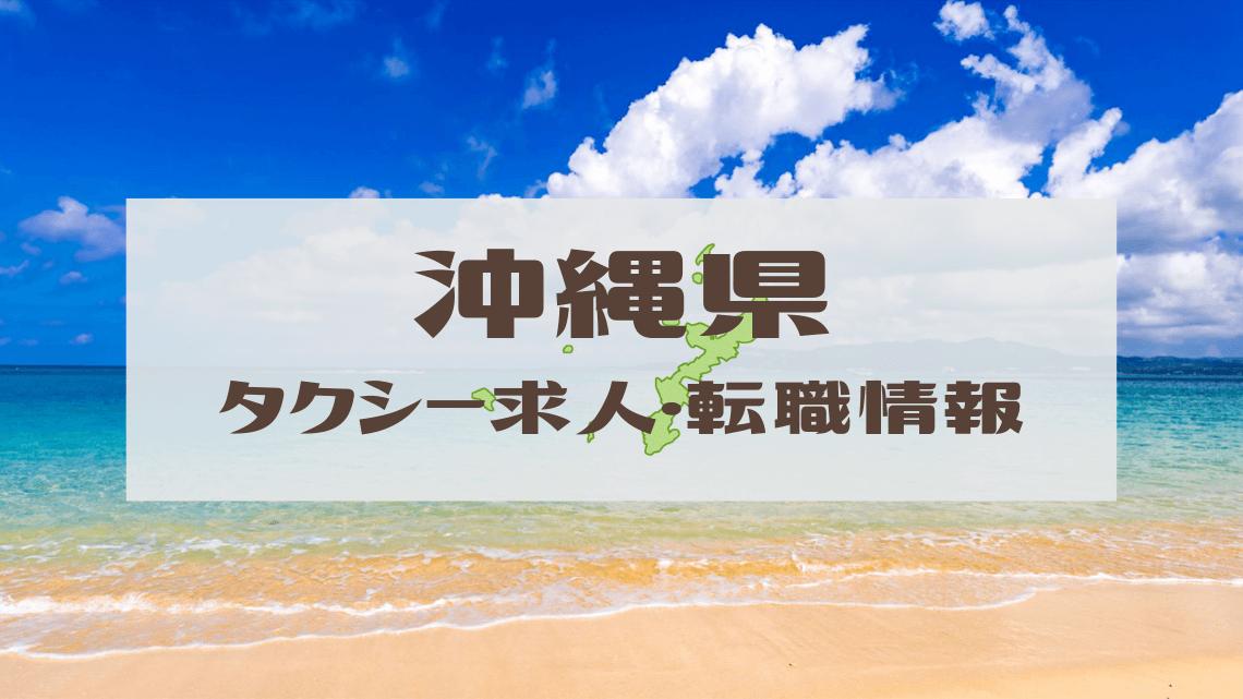 【沖縄県】タクシードライバー(乗務員・運転手)の求人・転職情報