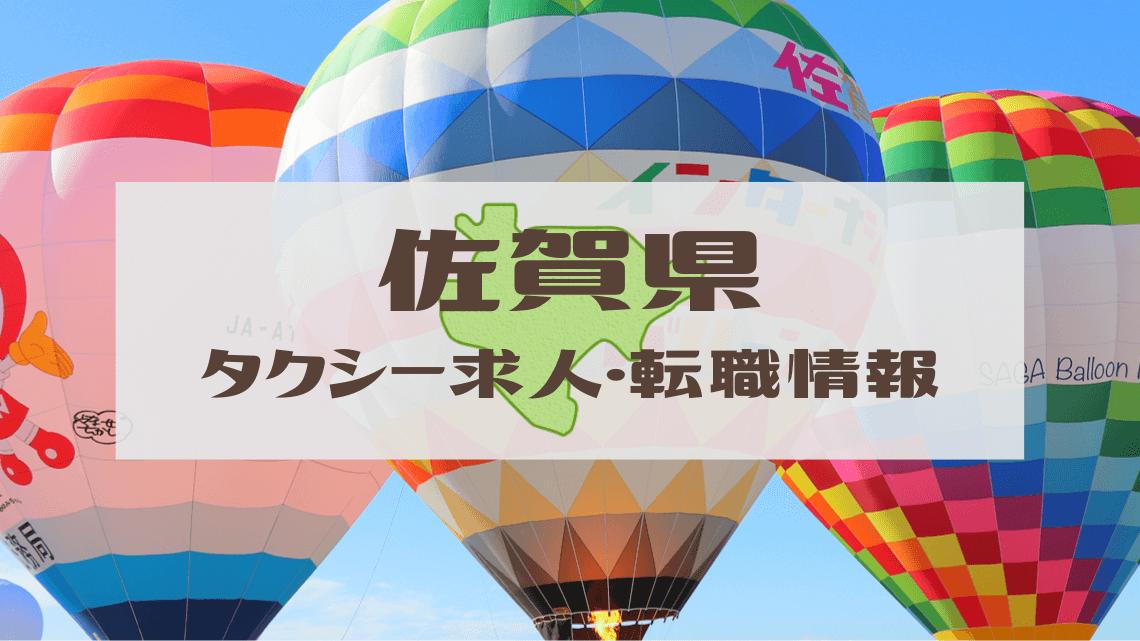 【佐賀県】タクシードライバー(乗務員・運転手)の求人・転職情報