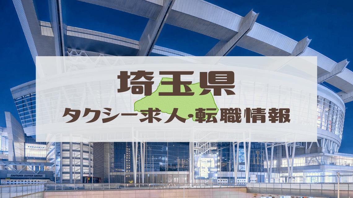 【埼玉県】タクシードライバー(乗務員・運転手)の求人・転職情報