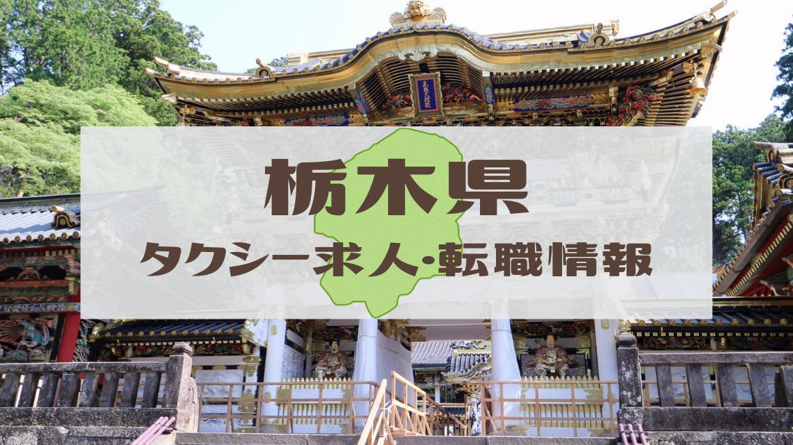 【栃木県】タクシードライバー(乗務員・運転手)の求人・転職情報